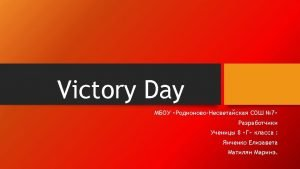 The term Great Patriotic War appeared in the