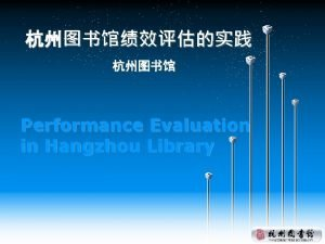 Performance Evaluation in Hangzhou Library Performance Evaluation in
