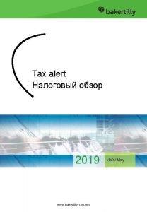 tax alert Tax alert 2019 www bakertillyca com