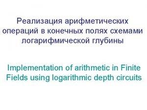 SB Multiplication L On log log n Schnhage