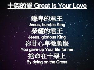 Great Is Your Love Jesus humble King Jesus