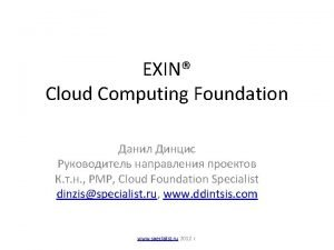 EXIN Cloud Computing Foundation PMP Cloud Foundation Specialist