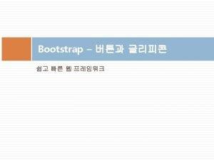 Bootstrap Buttons Bootstrap Block Buttons classbtn btnblock Bootstrap