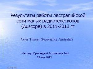 ICRF 1 13 May 2013 Geoscience Australia ICRF
