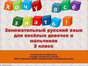 http aida ucoz ru http sch 110 trg