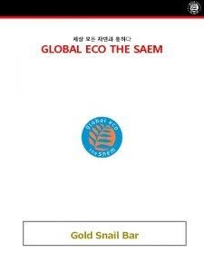 GLOBAL ECO THE SAEM Gold Snail Bar Profile