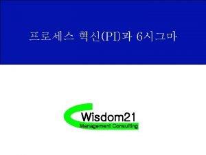 PI 6 Wisdom 21 Management Consulting 6 DMAIC