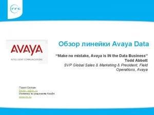Avaya Data Make no mistake Avaya is IN