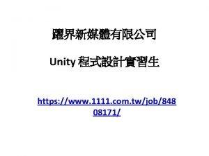 Unity https www 1111 com twjob848 08171 Unity