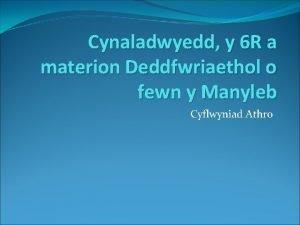 Cynaladwyedd y 6 R a materion Deddfwriaethol o