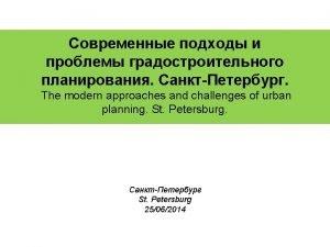 Stateoftheart in urban planning I 2 1703 2014