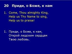2 Come Thou incarnate Word Gird on Thy