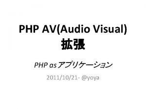PHP AVAudio Visual PHP as 20111021 yoya PHP