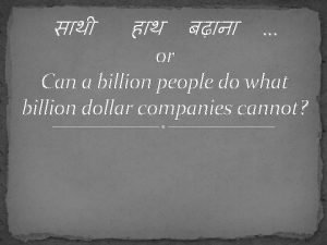 or Can a billion people do what billion