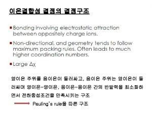 Paulings rules Paulings Rules Paulings first rule states