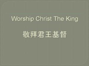 Worship Christ The King Christ vs Augustus Caesar