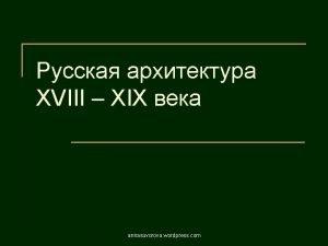 XVIII I annasuvorova wordpress com
