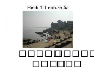 Hindi 1 Lecture 5 a seb kho eat