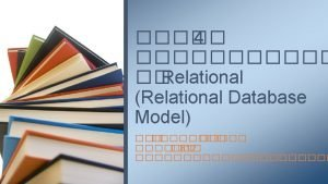 Overview Relation Domain Relation Degree Cardinality Catalog Relational