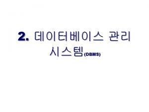 DBMS u P 53 1 1 DBMSfirstgeneration DBMS