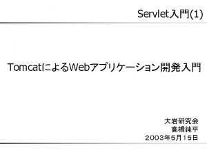 import java io import javax servlet http Servlet