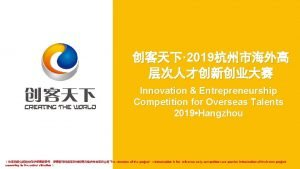 2019 Innovation Entrepreneurship Competition for Overseas Talents 2019