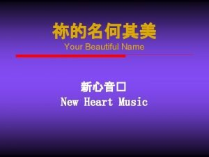 Your Beautiful Name New Heart Music Your Beautiful