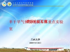 College of Atmospheric Sciences Lanzhou University Key Laboratory