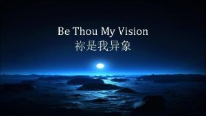 Be Thou My Vision Be thou my vision