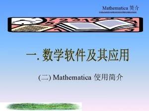 Mathematica Mathematica Mathematica 1 5 Mathematica Mathematica In1