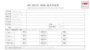 CMF DESIGN AWARD CMF DESIGN AWARD APPLICATION FORM