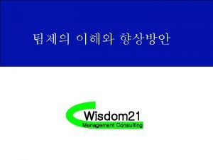 Wisdom 21 Management Consulting CHASE COPY CONTROL 3