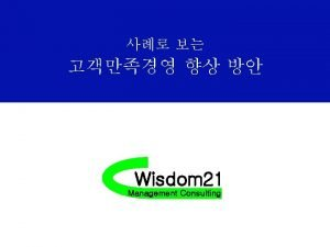 Wisdom 21 Management Consulting 2 Cambrige Report 1