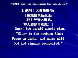 Hark The Herald Angels Sing HOL 98 1