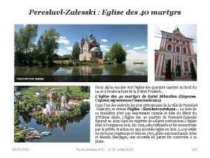 PereslavlZalesski Eglise des 40 martyrs Nous allons ensuite
