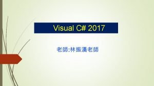 Visual Studio 2017 Visual Studio 2017 Visual Studio