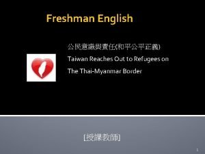 Freshman English Taiwan Reaches Out to Refugees on