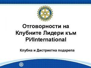 Club Leaders Responsibilities to Rotary International SAR Club