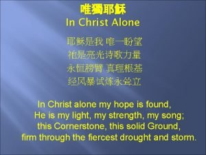 In Christ Alone In Christ alone my hope