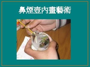 The snuff bottle In the late of Ming