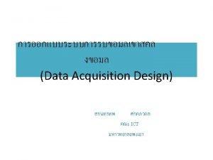 Data warehouse Data warehouse 12 Data Acquisition Internal