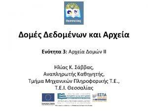 struct Pelatis int kodikos char epi20 char ono15