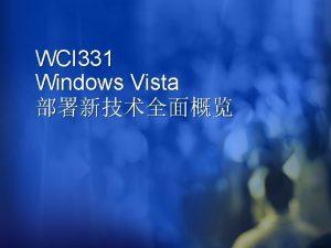 WCI 331 Windows Vista BDD Windows Deployment Services