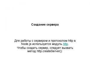 create Server const http requirehttp http create Serverfunctionrequest