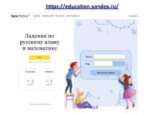 https education yandex ru http distance mosedu ru