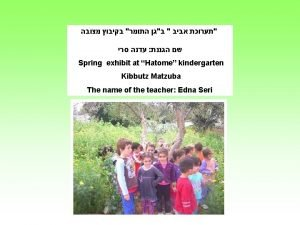 Spring exhibit at Hatome kindergarten Kibbutz Matzuba The