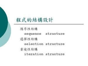 sequence structure selection structure iteration structure ifelse switchcase