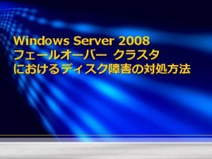 Windows Server 2008 Windows Server 2008 Cluster Recovery