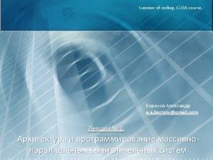 CPU GPU 2003 2008 Summer of coding CUDA