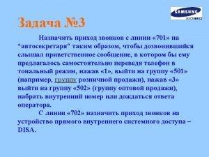 PROGRAMMING MODE 510 500 510 STN GROUP 201